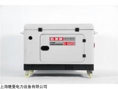 8千瓦單相柴油發電機