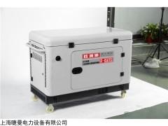 12千瓦備用柴油發電機