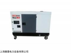 ATS自動電源20千瓦柴油發電機