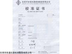 CNAS 四川成都仪器校准检测第三方检测公司