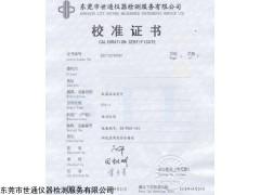 CNAS 深圳平湖仪器校准第三方机构