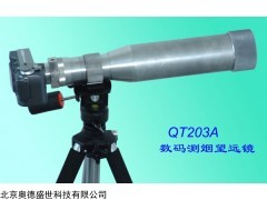 SS-QT203A 林格曼测烟望远镜