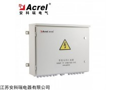 APV-M4 安科瑞智能光伏汇流箱