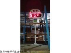 BYQL-YZ 河南施工現場揚塵監測系統,支持聯網平臺