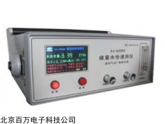 JC508-DJ-02 痕量水份速测仪 微量水分仪
