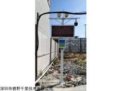 BYQL-YZ 广州增城扬尘环境污染在线监测系统,自由模块化组合
