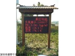 BYQL-FY 广东梅州生态环境负氧离子测报系统价格