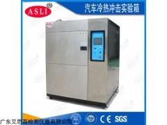 TS-80 电感冷热交变试验箱