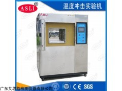 TS-80 树脂冷热交变试验箱