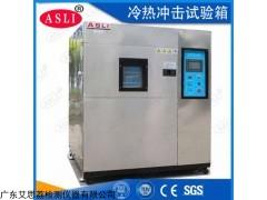 TS-80 包装冷热交变试验箱
