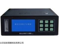 DP-LPC-310 激光尘埃粒子计数器(大流量)