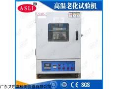 HL-80 80L高低温环境试验箱
