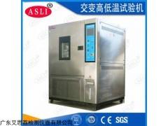 HL-80 智能高低温环境试验箱
