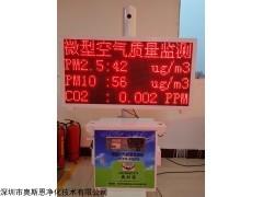 OSEN-AQI 标准七参带认证型网格化微型空气站