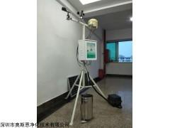 OSEN-QX 气象自动监测站 带太阳能供电在线监测系统