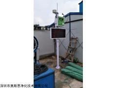 OSEN-YZ 港口码头粉尘颗粒物在线监测设备系统