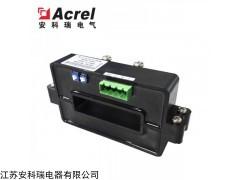 AKHC-KAA 安科瑞方孔型开口式直流电流霍尔传感器