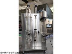 PWG-2000 高校、大学研究所专用实验型喷雾干燥机