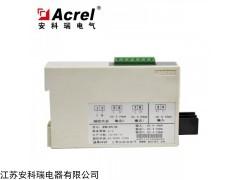 BM-DI/II 安科瑞BM-DI系列直流电流隔离器两路输出