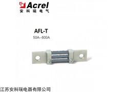 AFL-T 50A/75mV 安科瑞AFL系列定值分流器