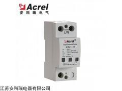 ARU1-15/385/1P 安科瑞ARU系列浪涌保护器防雷器