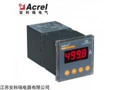 PZ48-AV3 安科瑞PZ48系列三相交流电压表