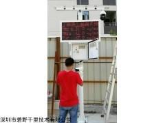 BYQL-YZ 工程施工扬尘污染监测、扬尘监控、扬尘检测