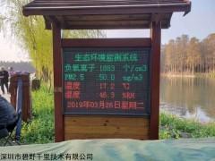 BYQL-FY 广东梅州旅游景区山庄负氧离子监测系统多少钱