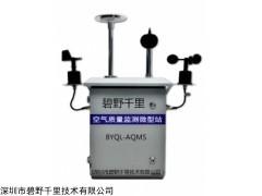 BYQL-AQMS ?#26412;?#31354;气质量微型监测系统,AQI六参数监测