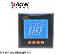PZ80L-E4 安科瑞PZ80L液晶显示三相多功能表