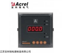 PZ96-AI 安科瑞PZ96单相数显电流表