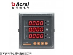PZ96-AI3 安科瑞PZ96三相数显电流表