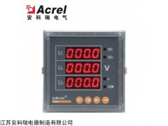 PZ96-AV3 安科瑞PZ96数码管显示三相电压表