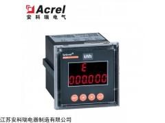 PZ72-DE 安科瑞PZ72系列直流电能表