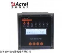 ALP220-400 安科瑞智能三相线路保护装置