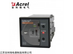 ASJ20-LD1C 安科瑞ASJ智能剩余电流继电器