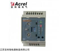 ASJ100-LD1C 安科瑞ASJ导轨式智能剩余电流继电器
