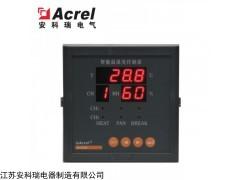 WHD96-22 安科瑞智能型2路温湿度控制器