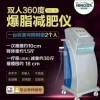 韩国理疗减肥仪器