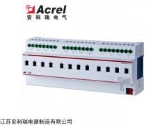 ASL100-S12/16 安科瑞智能照明12路开关驱动器