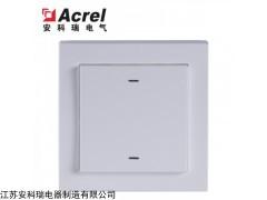ASL100-F1/2 安科瑞智能照明1联2键智能面板