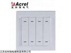 ASL100-F4/8 安科瑞智能照明4联8键智能面板