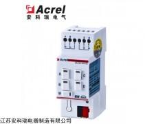 ASL100-DI4/20 安科瑞智能照明干接点输入模块