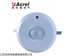 ASL100-T2/BM 安科瑞智能照明人体感应光照度传感器