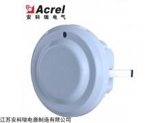 ASL100-T2/BR 安科瑞智能照明微波感应光照度传感器