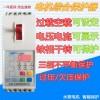 水泵智能保护开关智能标准型