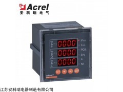 ACR120E 安科瑞多功能网络电力仪表