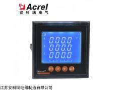 ACR120EL 安科瑞液晶显示多功能电力仪表