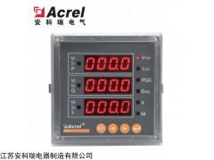 ACR220E 安科瑞96外形智能电能表