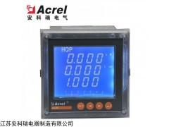 ACR220EL 安科瑞三相多功能电能表